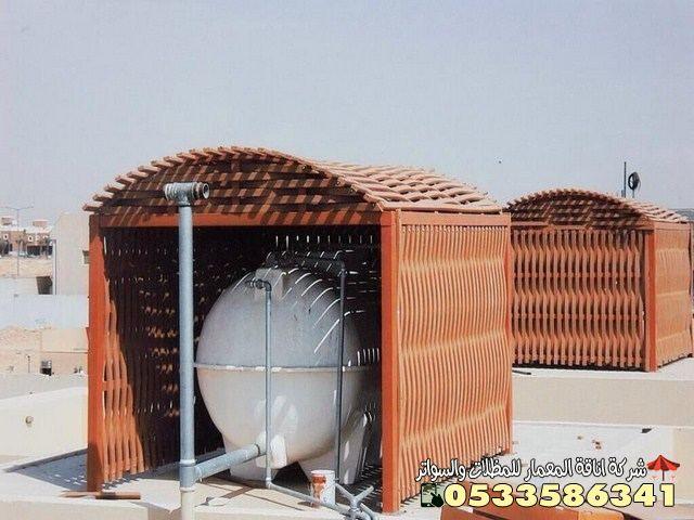 خزانات باسعار المعمار 0533586341